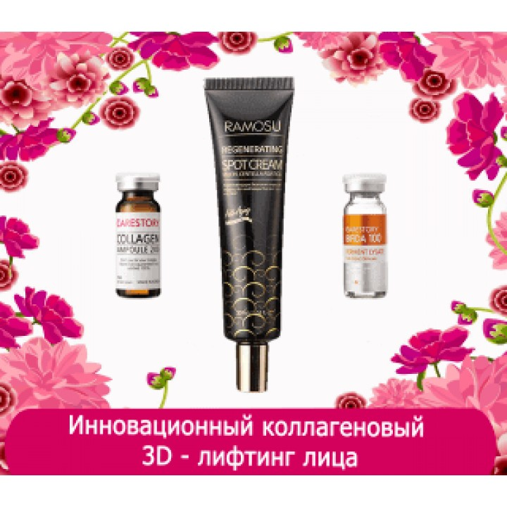 Комплекс профессиональных сывороток от Ramosu для устранения морщин и подтяжки кожи лица.