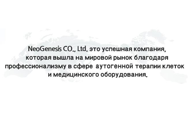 Компания NEOGENESIS