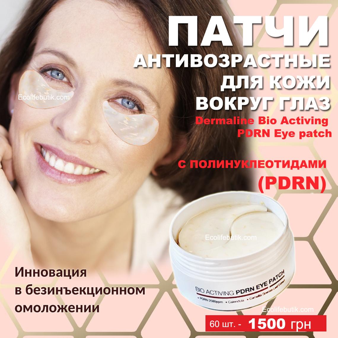 Патчи под глаза с полинуклеотидами Dermaline Bio Activing PDRN Eye patch, 60 шт
