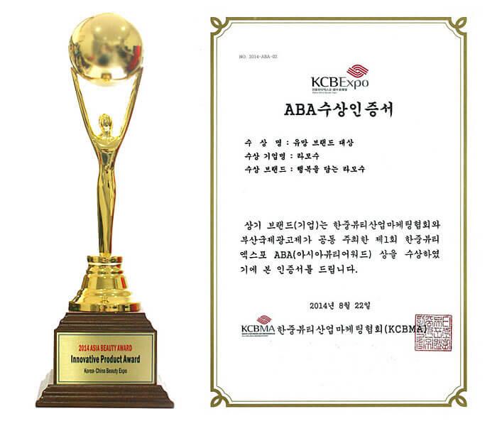 """награда """"Лучший инновационный продукт"""" на Корейско-китайской beauty-выставке"""