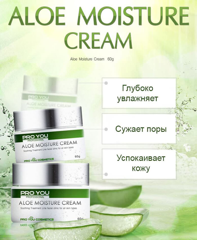Интенсивно увлажняющий крем с экстрактом алое Pro You Aloe Moisture Cream