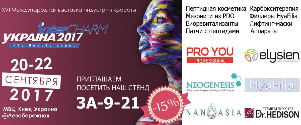 Корейская профессиональная косметика на выставке интершарм 2018